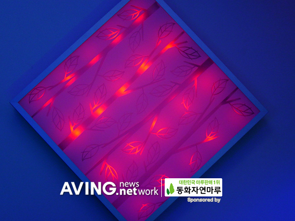 Color Changing Wall Light 4